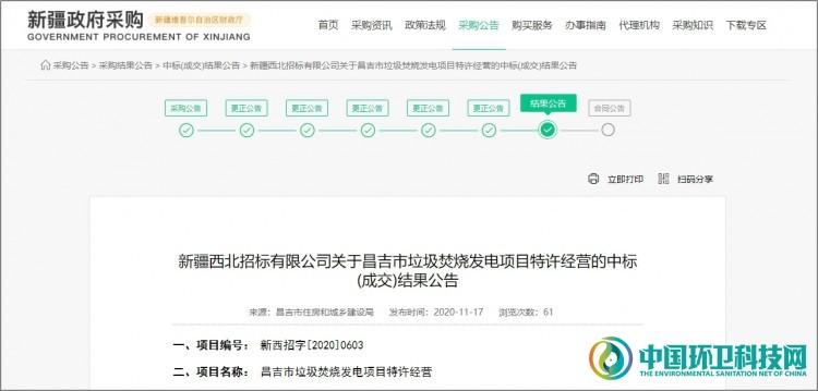 3.37亿!城发环境中标新疆昌吉市垃圾焚烧特许经营项目