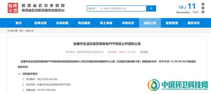 7.48亿!陕西省安康市生活垃圾焚烧发电PPP项目公开招标