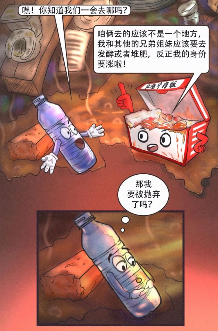 一个塑料瓶的奇幻之旅