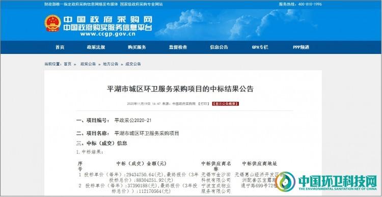 2亿!金沙田、宝成物业分享浙江省平湖市环卫项目