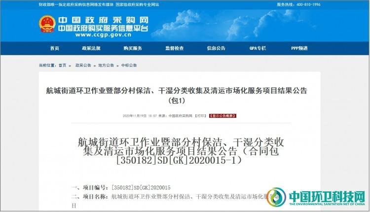 2227万元!中航环卫控股公司中标深圳市宝安区环卫项目