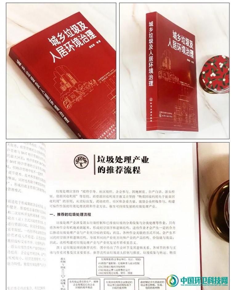 熊孟清新著:一本关于垃圾分类、垃圾处理的工作手册!