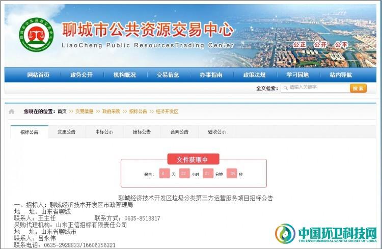4232万元!山东省聊城市经济开发区垃圾分类服务项目招标中