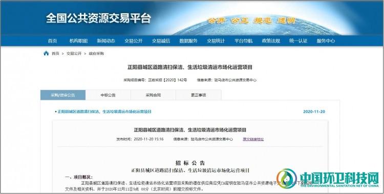 1年3659万!河南省正阳县城区道路保洁+垃圾清运项目招标
