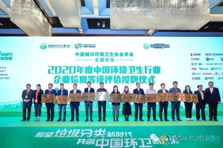 """玉诚环境荣获""""2020年度中国环境企业信用评价AAA级信用企业""""称号"""