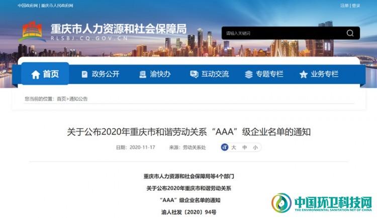 企业文化引领!三峰环境获评2020年重庆市和谐劳动关系AAA级企业