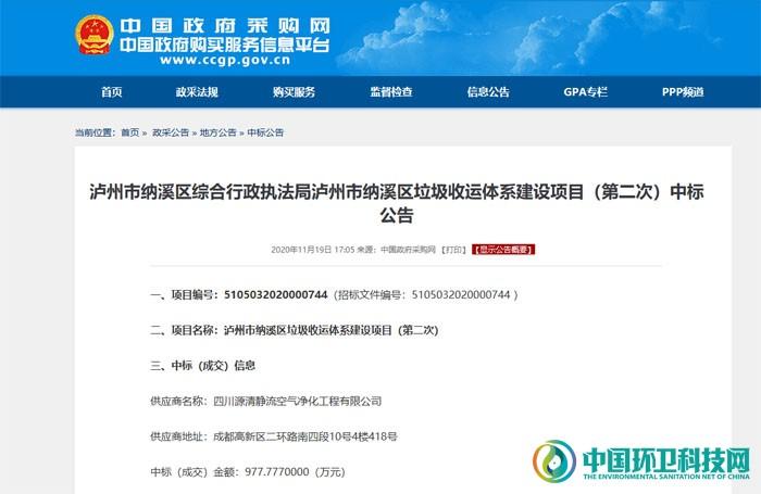 近千万!四川省泸州市纳溪区环卫设备采购项目开标