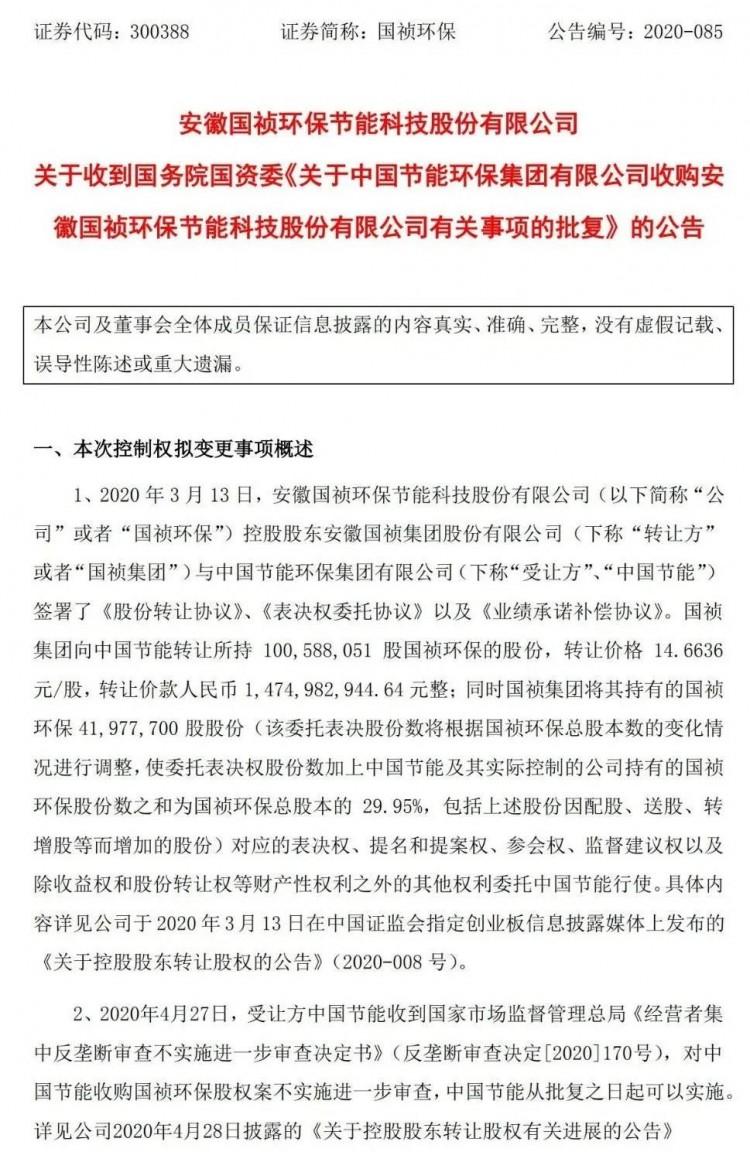 国祯环保:实际控股人或变更为国务院国资委!