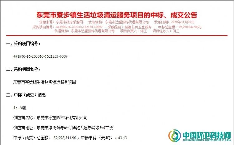 约4000万!家宝园林中标东莞市寮步镇生活垃圾清运服务项目