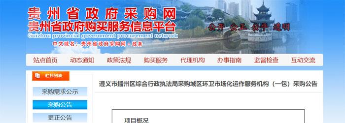 约6.26亿!贵州省遵义市播州区城区环卫项目公开招标