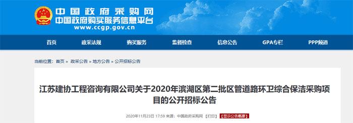 约2.26亿!江苏省无锡市滨湖区第二批区管道路环卫项目公开招标