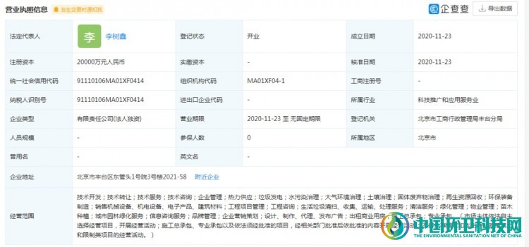城发环境成立北京公司,进一步拓展全国市场