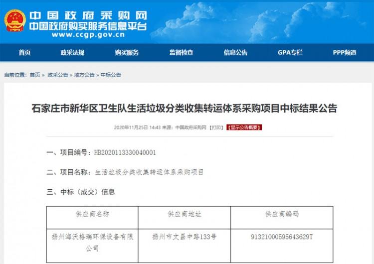 6847万!石家庄市新华区垃圾分类收集转运设备采购项目开标!