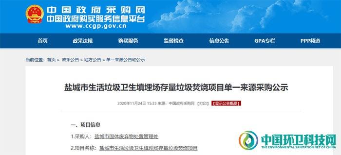 单一来源!大吉环保中标江苏省盐城市垃圾填埋场存量垃圾焚烧项目