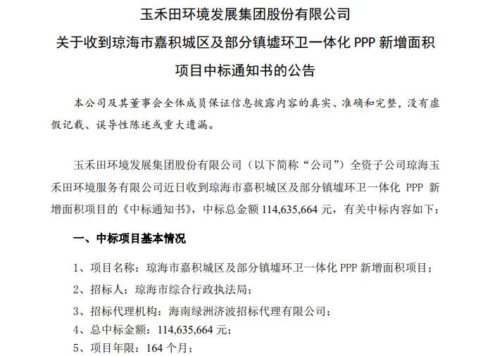 1.15亿!玉禾田全资子公司中标海南省琼海市环卫新增面积项目!