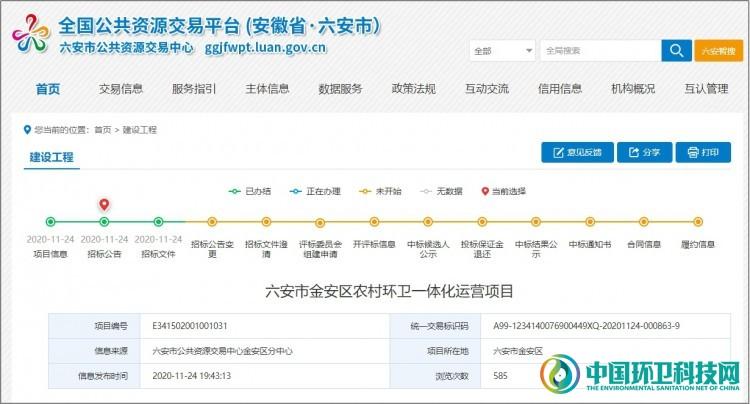 6600万/年!安徽省六安市金安区发布农村环卫一体化项目