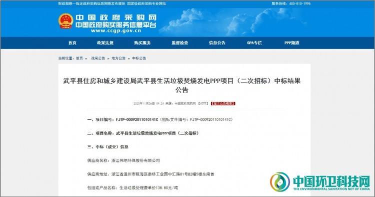 伟明环保中标武平县垃圾焚烧项目,含未来餐厨垃圾处理工程