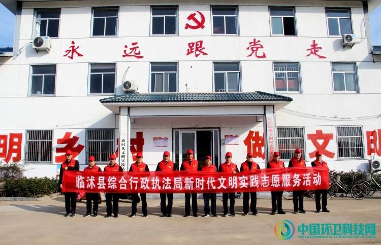 山东省临沂市临沭县综合行政执法局:助力美丽乡村建设