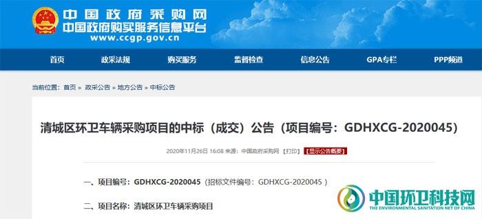 3397万!长沙中联等3家企业分享广东省清远市清城区环卫车采购项目