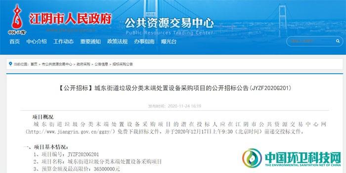 3650万元!江苏省江阴市垃圾分类末端处置设备采购项目招标!