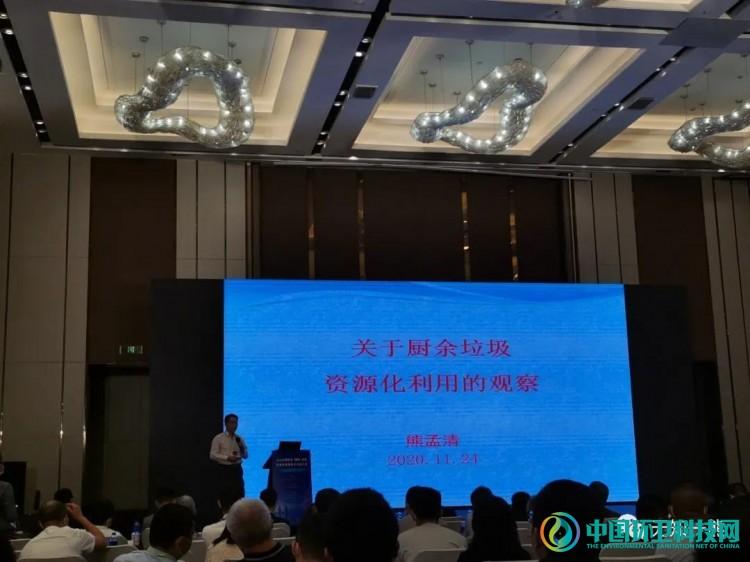 熊孟清:厨余垃圾资源化利用的发展前景