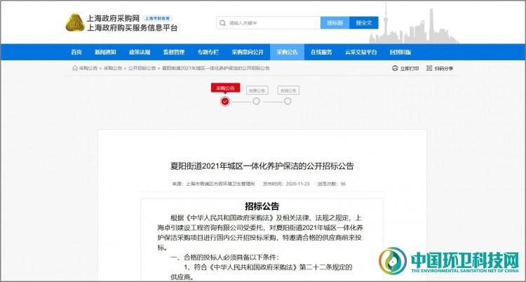 金额过亿!上海市青浦区街道保洁项目招标,含水域保洁内容