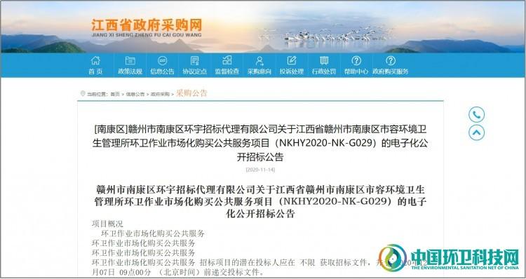 1.66亿!江西省赣州市南康区环卫市场化项目公开招标