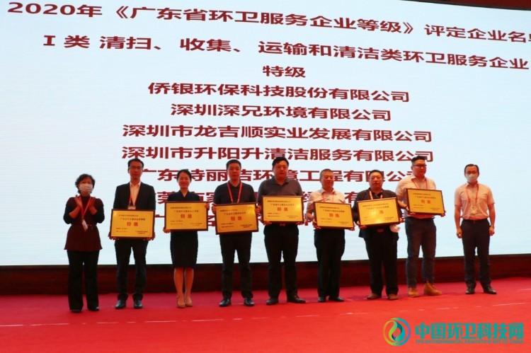 助力广东环卫快速发展,侨银环保荣获省环协五项大奖