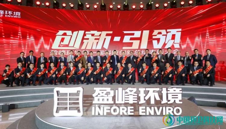 创新引领未来!盈峰环境第一届科技创新总结表彰大会圆满落幕
