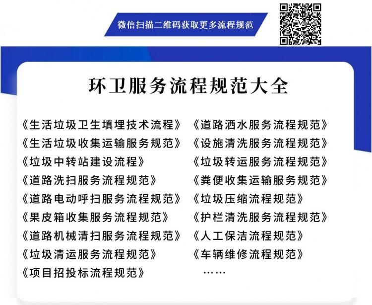 垃圾清运服务流程规范(含24个环卫服务流程规范)