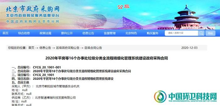 2020年北京市平房等16个办事处垃圾分类管理系统建设项目中标结果出炉