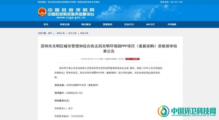 7进1!维尔利等7家企业竞争深圳市光明环境园项目