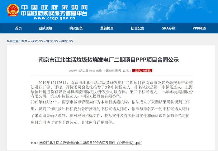 微信图片_20201204100244总投资约11亿!南京市江北垃圾焚烧厂(二期)预计明年10月正式运营