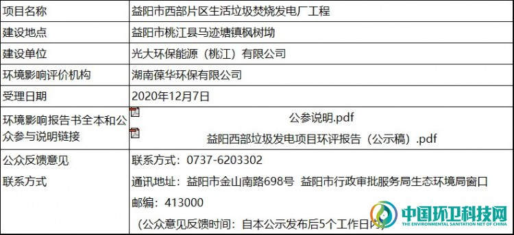 关于益阳市西部片区生活垃圾焚烧发电厂工程环境影响报告书受理情况的公示