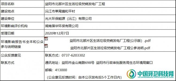 关于益阳市北部片区生活垃圾焚烧发电厂工程环境影响报告书受理情况的公示
