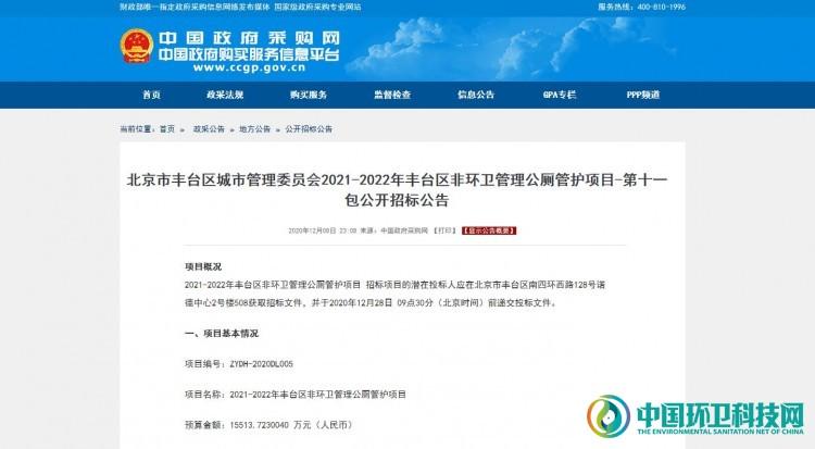 15包、1.55亿,北京市丰台区非环卫管理公厕管护项目公开招标!