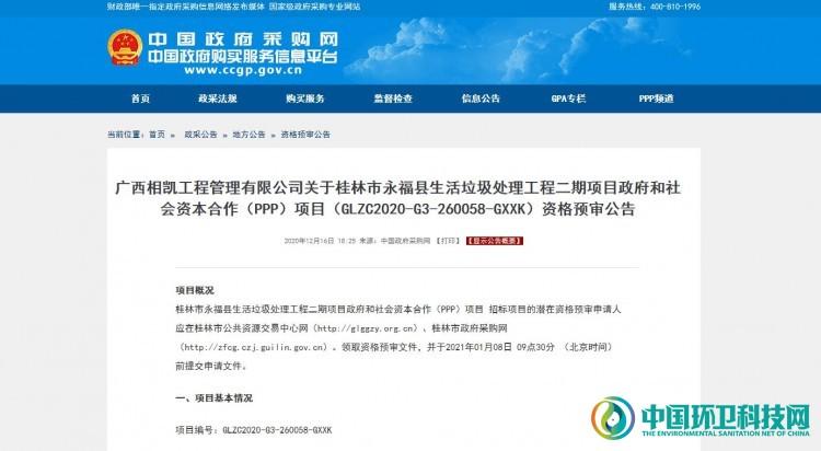 总投资2626万!永福县生活垃圾处理二期项目开启资格预审