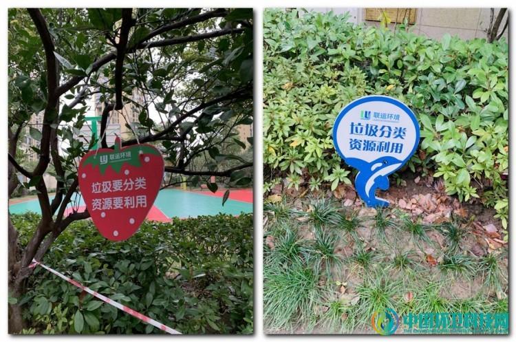 环卫科技网垃圾分类全国考察第六站:杭州垃圾分类网红小区