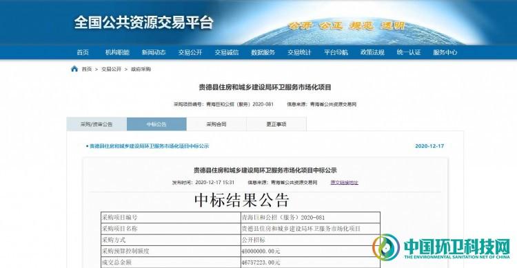 4676万!康洁集团中标贵德县环卫服务市场化项目