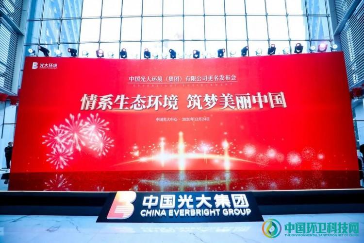 """光大国际正式更名为""""中国光大环境(集团)有限公司"""""""