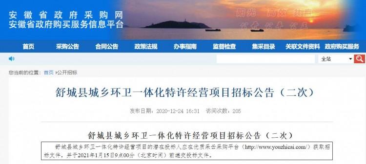 预算金额增至48.9亿!舒城县超大环卫一体化项目再次招标!