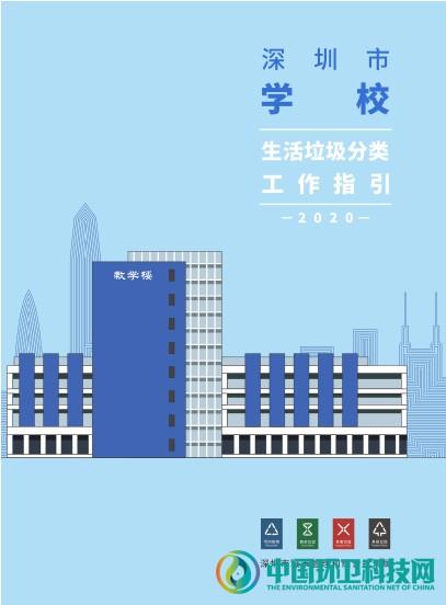 """深圳市""""12类场所垃圾分类工作指引""""发布!"""