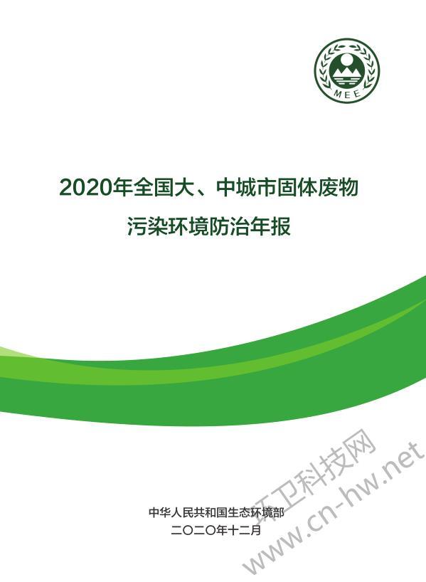 生态环境部年报:2019大、中城市垃圾产量2.56亿吨!同比增长21.9%