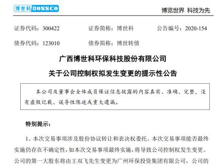 """8月荣升""""二当家"""",9月委派高管!广环投为何着急入主博世科?"""