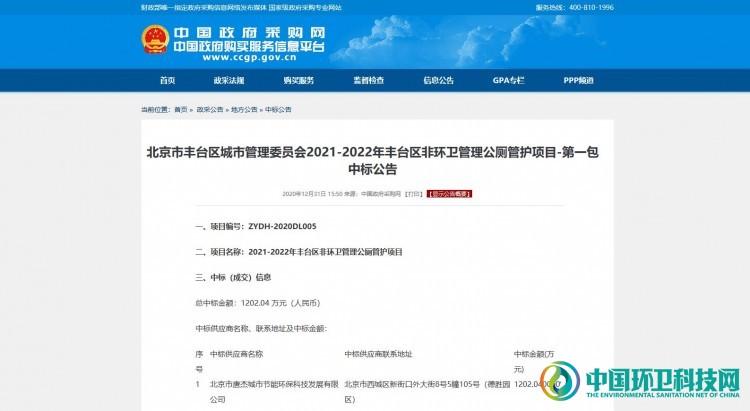 1.54亿!中环洁等15家企业中标北京市丰台区公厕管护项目