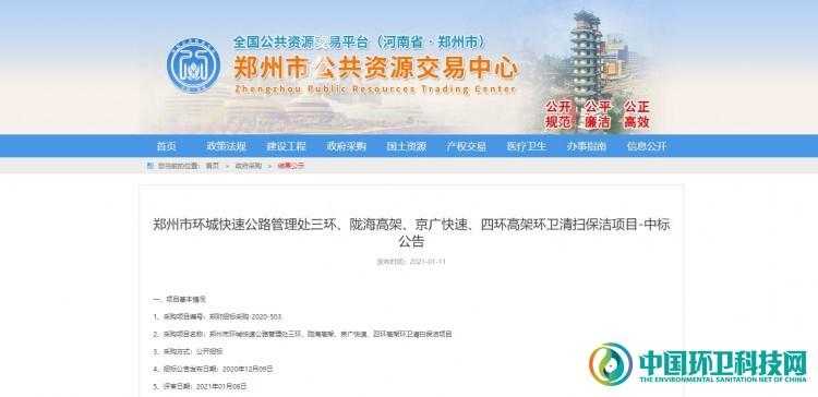 2亿+!河南省郑州市快速公路保洁项目中标结果公布