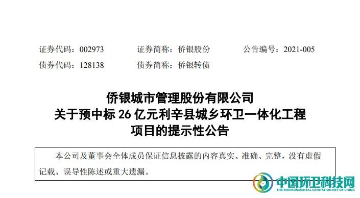 开年第一大单!侨银股份预中标26亿环卫项目!