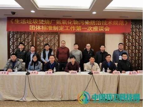 垃圾焚烧厂污染防治团体标准制定工作第一次座谈会在广州召开!