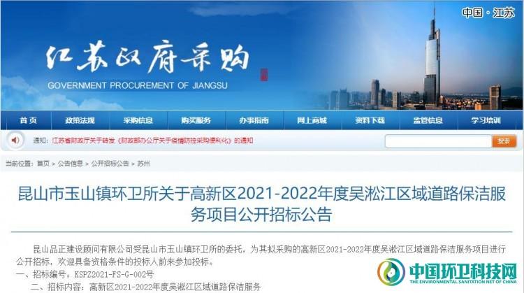4756万!苏州市昆山市高新区吴淞江区域道路保洁项目公开招标