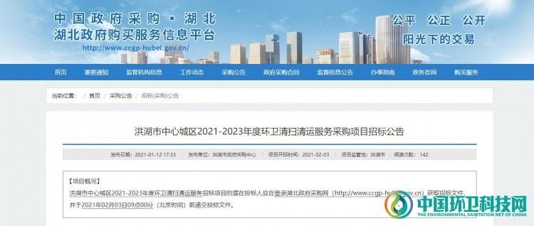 7316万!湖北省荆州市洪湖市中心城区环卫服务采购项目招标